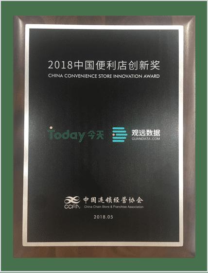 2018中国便利店创新奖