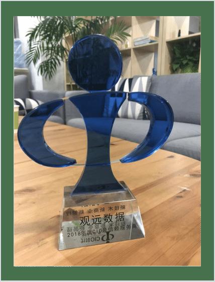 2018年度CIO最信赖服务商